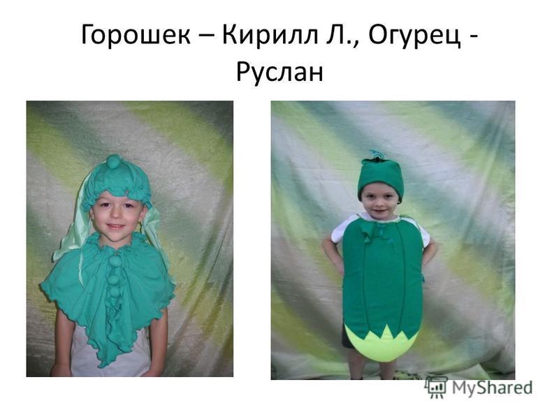 Горошек – Кирилл Л., Огурец - Руслан