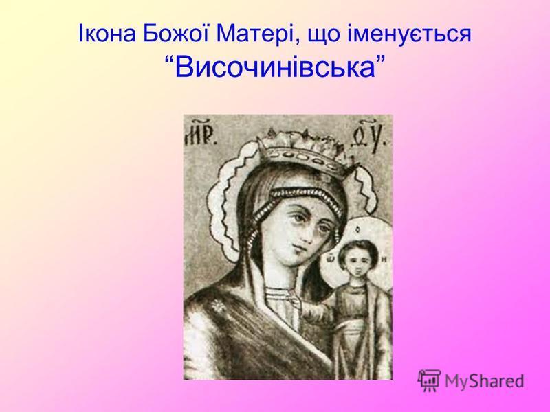 Ікона Божої Матері, що іменується Височинівська