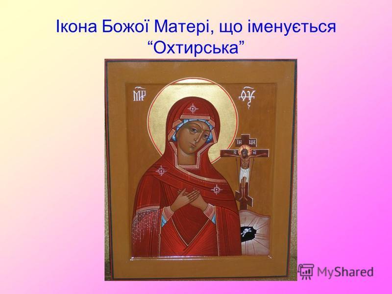 Ікона Божої Матері, що іменується Охтирська