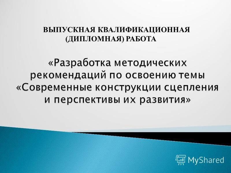 ВЫПУСКНАЯ КВАЛИФИКАЦИОННАЯ (ДИПЛОМНАЯ) РАБОТА