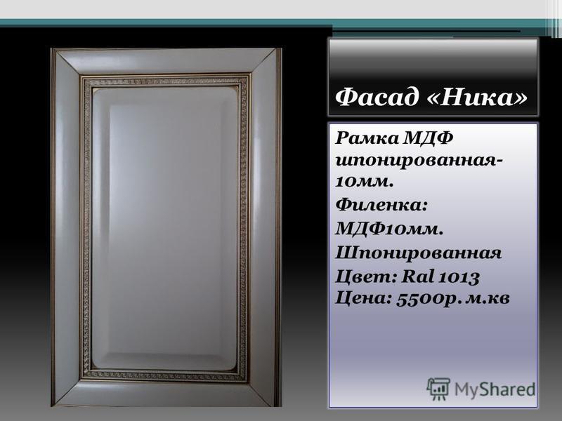 Фасад «Ника» Рамка МДФ шпонированная- 10 мм. Филенка: МДФ10 мм. Шпонированная Цвет: Ral 1013 Цена: 5500 р. м.кв