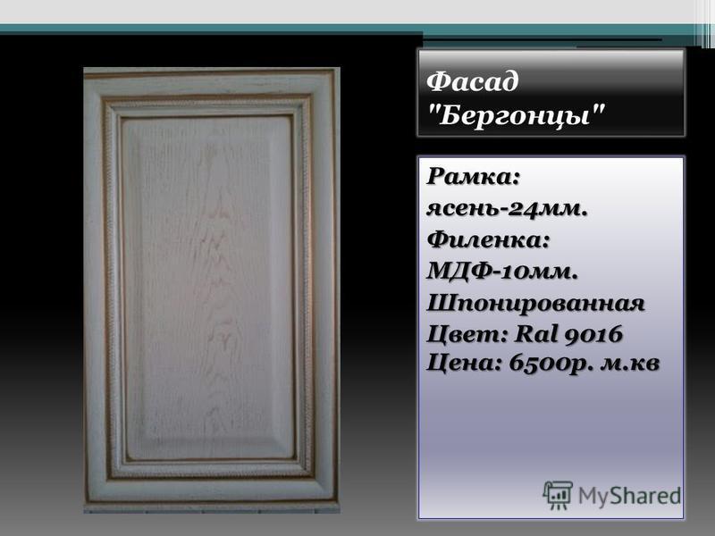 Фасад Бергонцы Рамка:ясень-24 мм.Филенка:МДФ-10 мм.Шпонированная Цвет: Ral 9016 Цена: 6500 р. м.кв