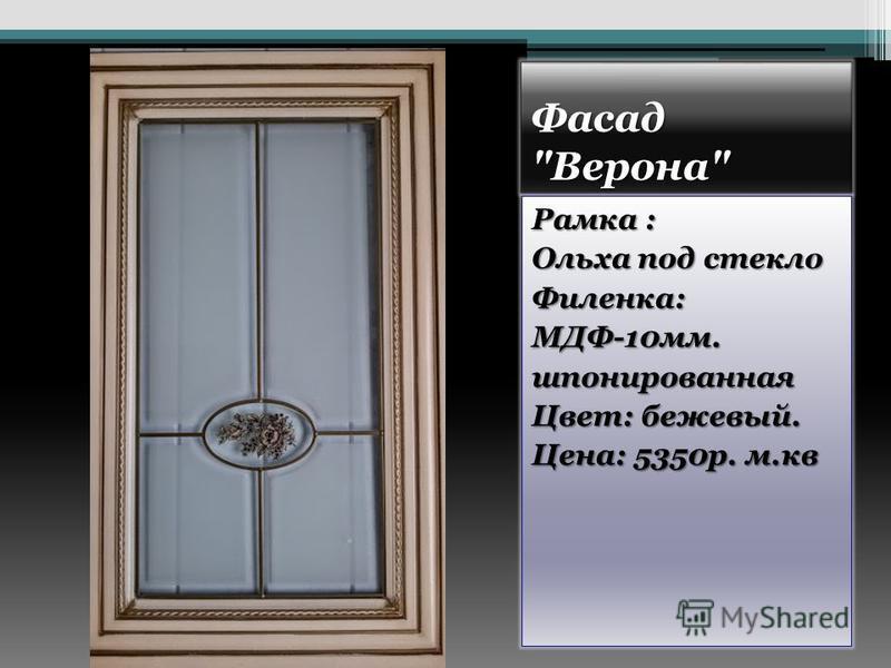 Фасад Верона Рамка : Ольха под стекло Филенка:МДФ-10 мм.шпонированная Цвет: бежевый. Цена: 5350 р. м.кв