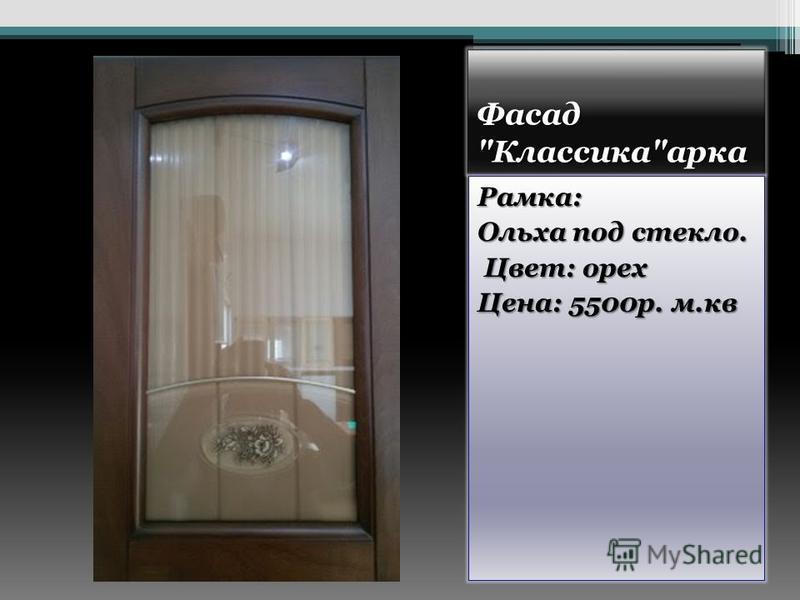 Фасад Классикаарка Рамка: Ольха под стекло. Цвет: орех Цвет: орех Цена: 5500 р. м.кв