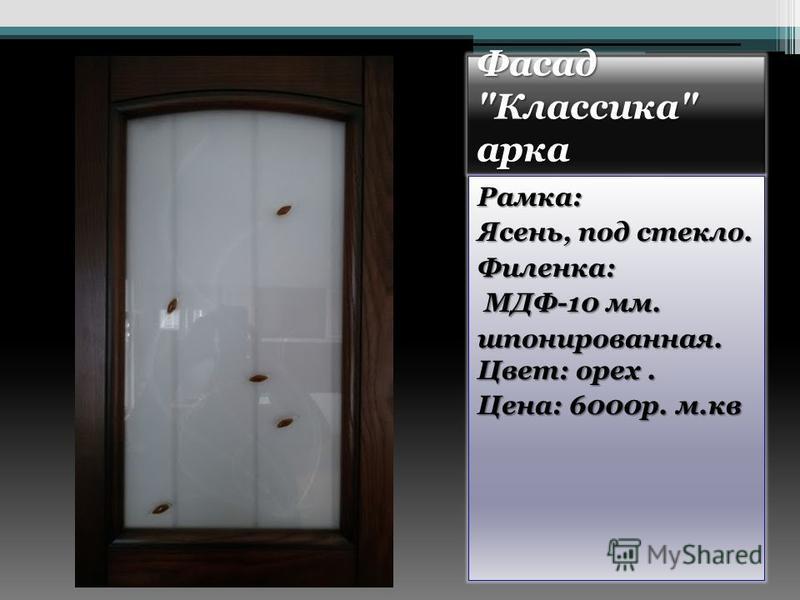Фасад Классика арка Рамка: Ясень, под стекло. Филенка: МДФ-10 мм. МДФ-10 мм. шпонированная. Цвет: орех. Цена: 6000 р. м.кв