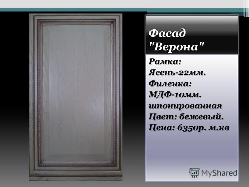 Фасад Верона Рамка:Ясень-22 мм.Филенка:МДФ-10 мм.шпонированная Цвет: бежевый. Цена: 6350 р. м.кв