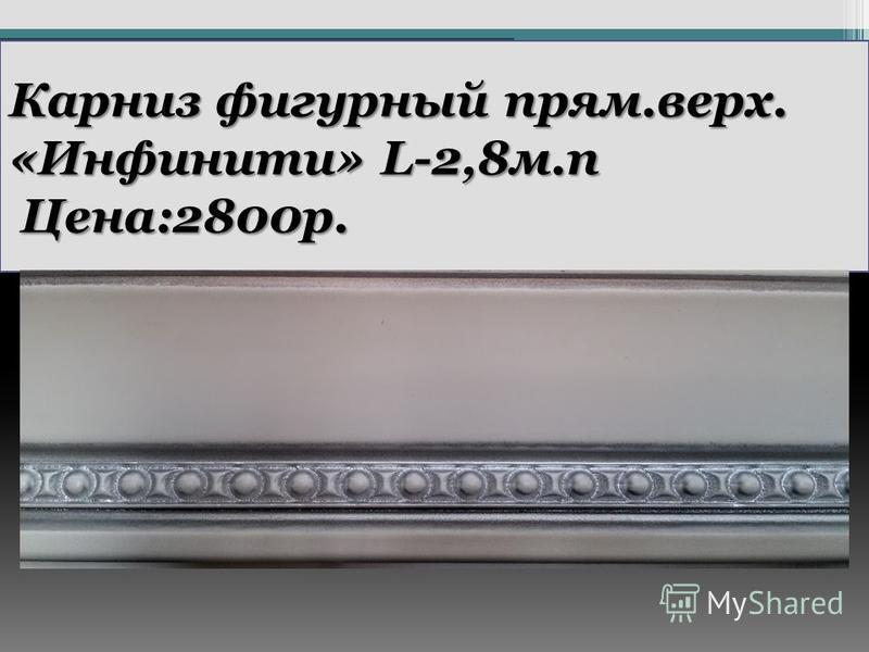 Карниз фигурный прям.верх. «Инфинити» L-2,8 м.п Цена:2800 р.