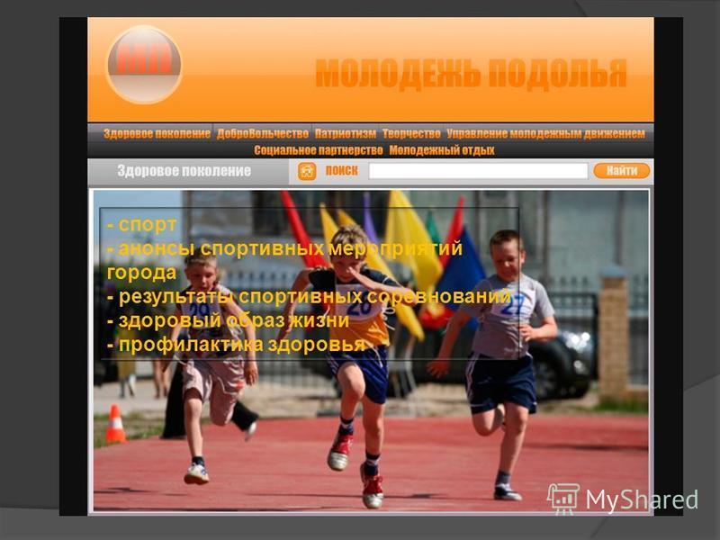 - спорт - анонсы спортивных мероприятий города - результаты спортивных соревнований - здоровый образ жизни - профилактика здоровья
