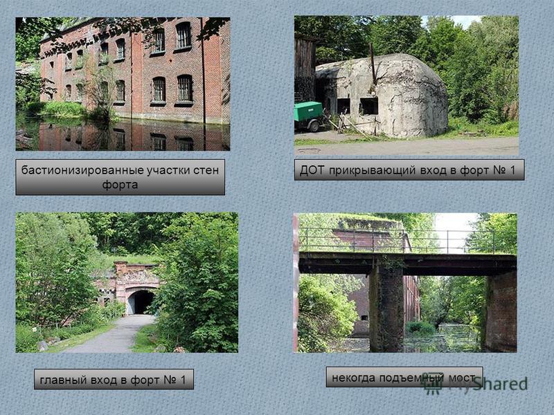 бас ионизированные участки стен форта ДОТ прикрывающий вход в форт 1 главный вход в форт 1 некогда подъемный мост