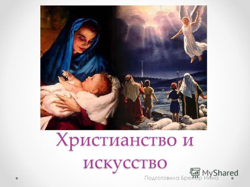Христианство и искусство Подготовила Бренер Инна
