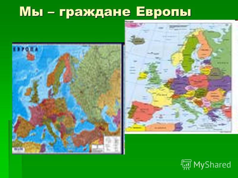 Мы – граждане Европы Мы – граждане Европы