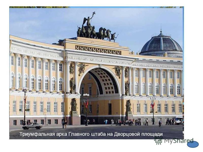 Московские триумфальные ворота Нарвская триумфальная арка. Триумфальная арка Новая Голландия Триумфальная арка Главного штаба на Дворцовой площади