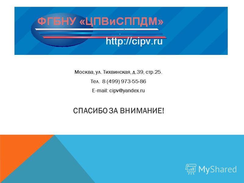 Москва, ул. Тихвинская, д.39, стр.25. Тел. 8 (499) 973-55-86 E-mail: cipv@yandex.ru СПАСИБО ЗА ВНИМАНИЕ!