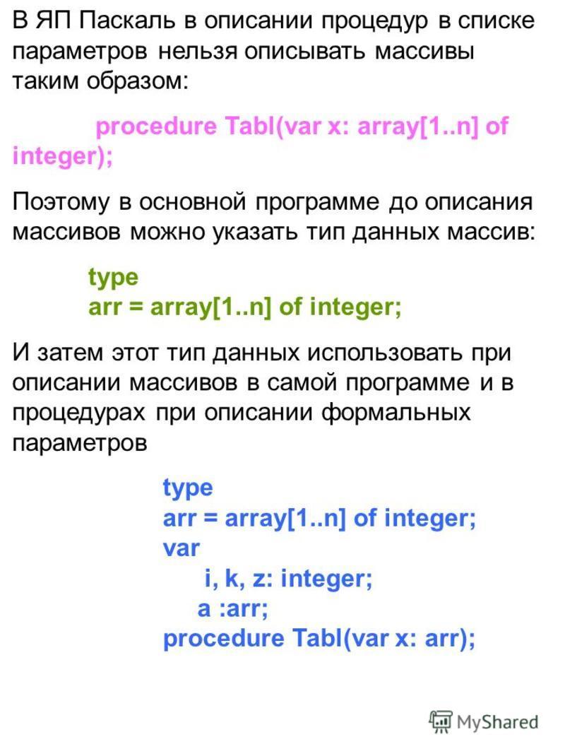 В ЯП Паскаль в описании процедур в списке параметров нельзя описывать массивы таким образом: procedure Tabl(var x: array[1..n] of integer); Поэтому в основной программе до описания массивов можно указать тип данных массив: type arr = array[1..n] of i