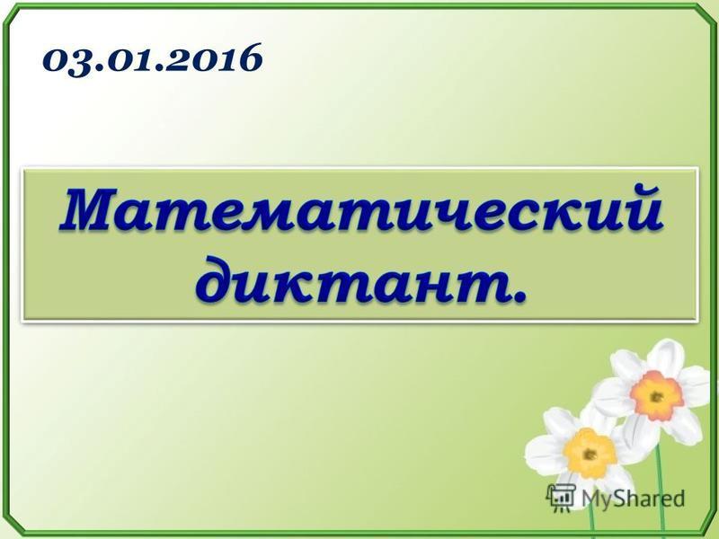 03.01.2016
