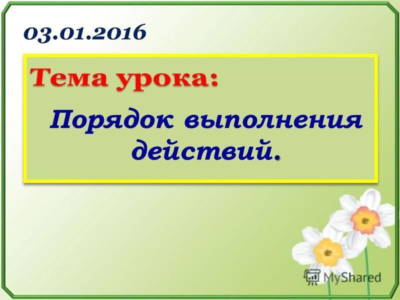 03.01.2016 Порядок выполнения. действий.