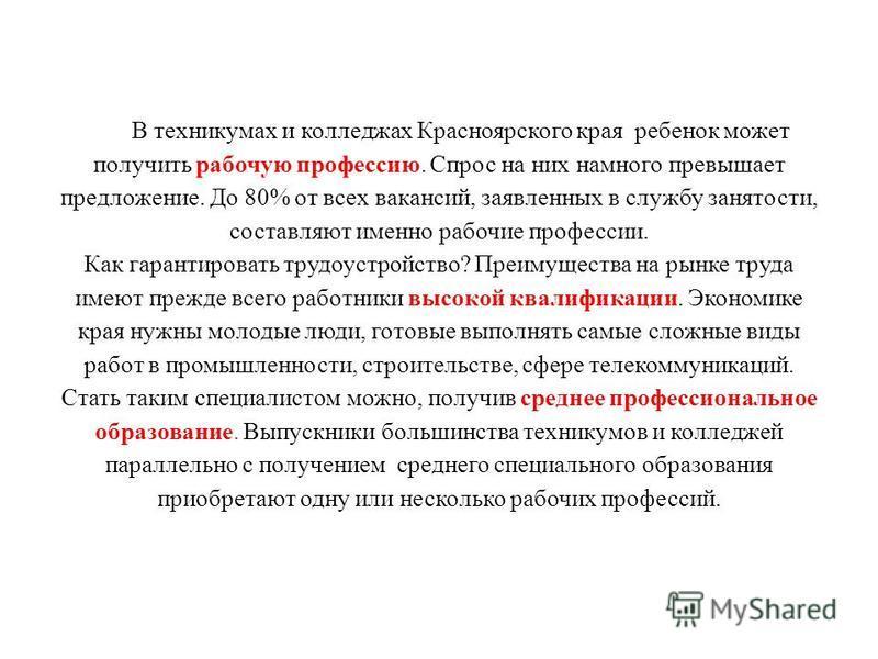 В техникумах и колледжах Красноярского края ребенок может получить рабочую профессию. Спрос на них намного превышает предложение. До 80% от всех вакансий, заявленных в службу занятости, составляют именно рабочие профессии. Как гарантировать трудоустр