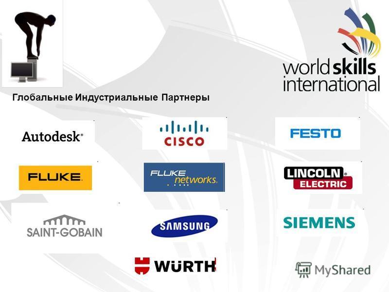 Глобальные Индустриальные Партнеры