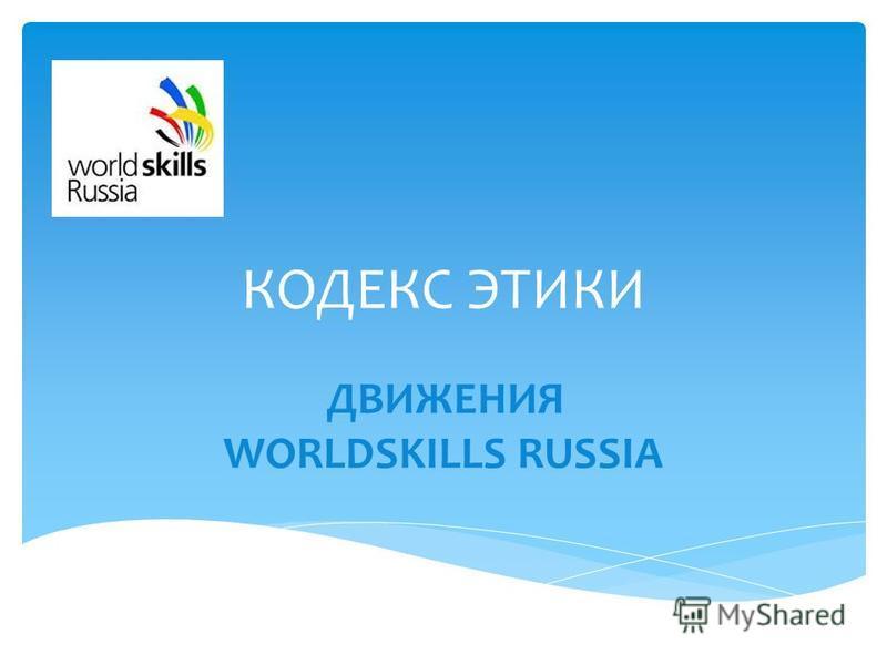 КОДЕКС ЭТИКИ ДВИЖЕНИЯ WORLDSKILLS RUSSIA