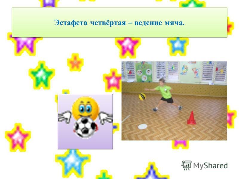 Эстафета четвёртая – ведение мяча.