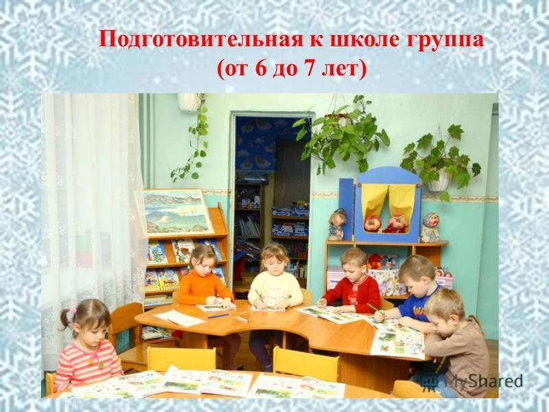 Подготовительная к школе группа (от 6 до 7 лет)