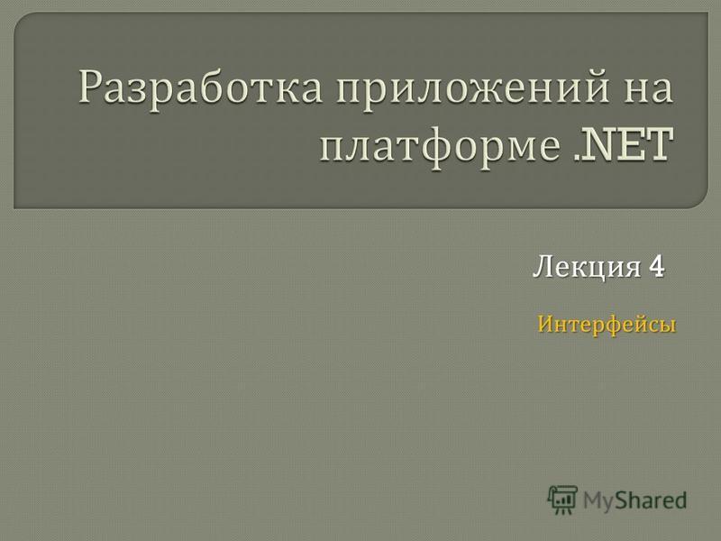 Интерфейсы Лекция 4
