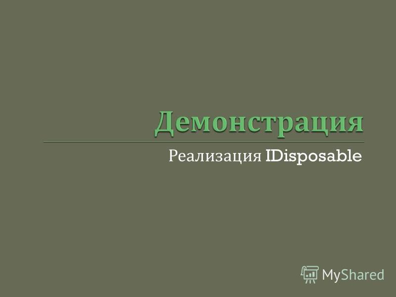 Реализация IDisposable