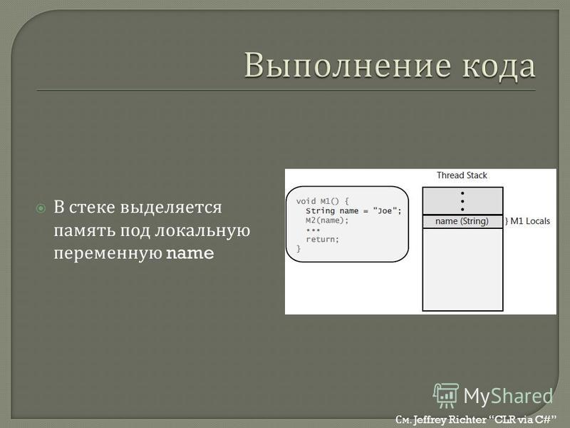 В стеке выделяется память под локальную переменную name См. Jeffrey Richter CLR via C#