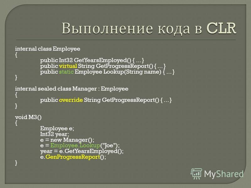 internal class Employee { public Int32 GetYearsEmployed() {... } public virtual String GetProgressReport() {... } public static Employee Lookup(String name) {... } } internal sealed class Manager : Employee { public override String GetProgressReport(