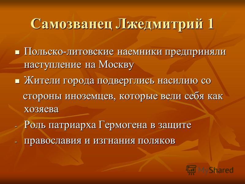 Самозванец Лжедмитрий 1 Польско-литовские наемники предприняли наступление на Москву Польско-литовские наемники предприняли наступление на Москву Жители города подверглись насилию со Жители города подверглись насилию со стороны иноземцев, которые вел