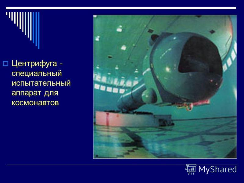 Центрифуга - специальный испытательный аппарат для космонавтов