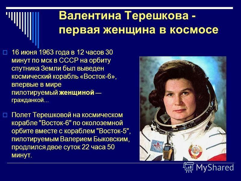 Валентина Терешкова - первая женщина в космосе Полет Терешковой на космическом корабле