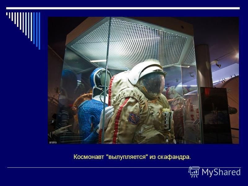 Космонавт вылупляется из скафандра.