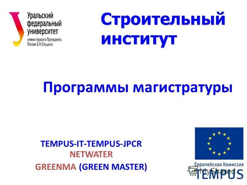 Программы магистратуры TEMPUS-IT-TEMPUS-JPCR NETWATER GREENMA (GREEN MASTER) Строительный институт