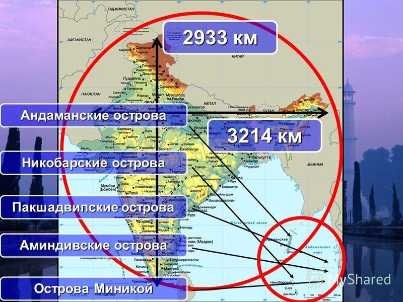 2933 км 3214 км Андаманские острова Никобарские острова Пакшадвипские острова Аминдивские острова Острова Миникой
