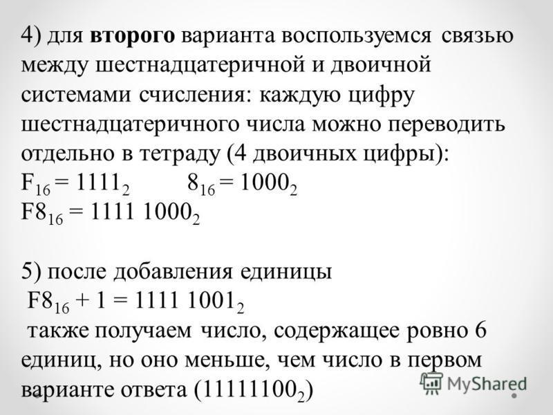 4) для второго варианта воспользуемся связью между шестнадцатеричной и двоичной системами счисления: каждую цифру шестнадцатеричного числа можно переводить отдельно в тетраду (4 двоичных цифры): F 16 = 1111 2 8 16 = 1000 2 F8 16 = 1111 1000 2 5) посл