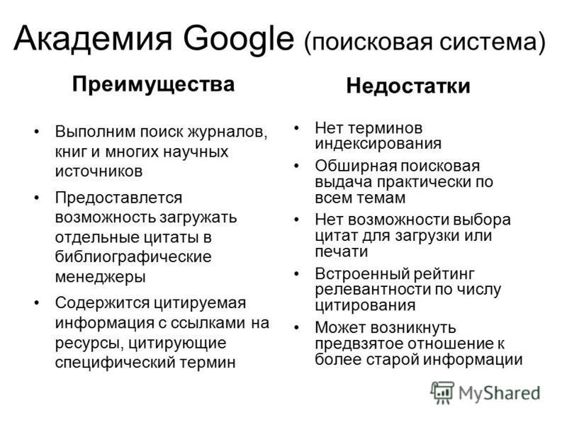 Академия Google (поисковая система) Преимущества Выполним поиск журналов, книг и многих научных источников Предоставлется возможность загружать отдельные цитаты в библиографические менеджеры Содержится цитируемая информация с ссылками на ресурсы, цит