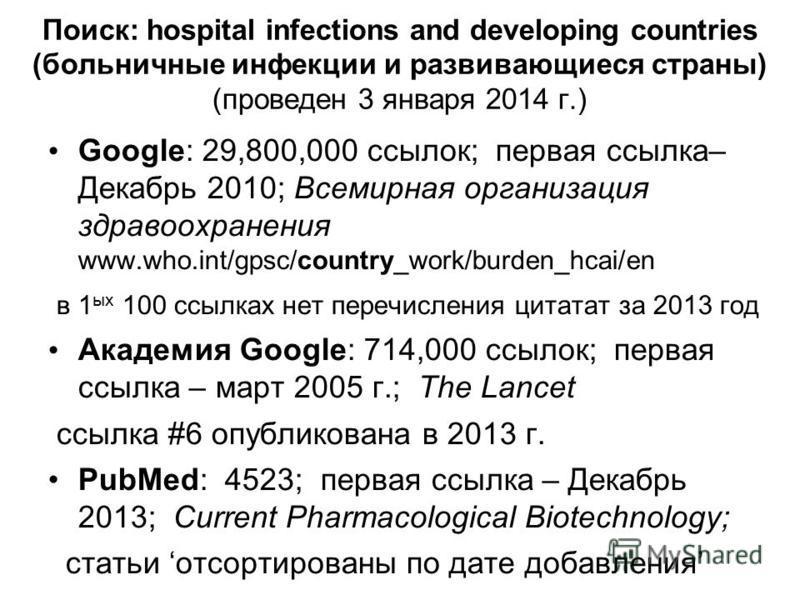 Поиск: hospital infections and developing countries (больничные инфекции и развивающиеся страны) (проведен 3 января 2014 г.) Google: 29,800,000 ссылок; первая ссылка– Декабрь 2010; Всемирная организация здравоохранения www.who.int/gpsc/country_work/b