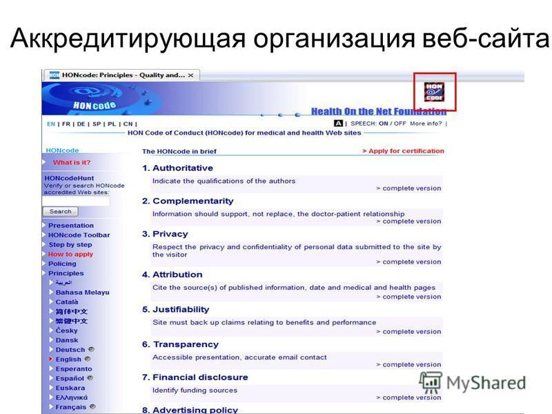 Аккредитирующая организация веб-сайта