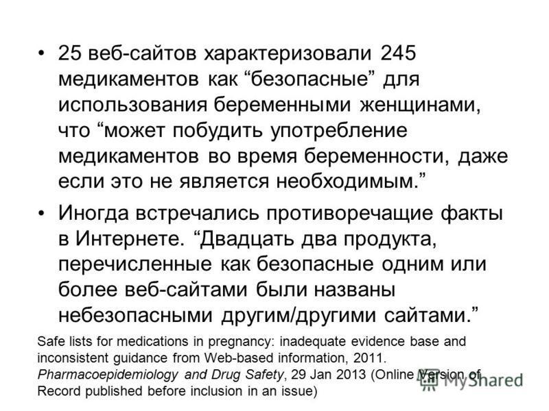 25 веб-сайтов характеризовали 245 медикаментов как безопасные для использования беременными женщинами, что может побудить употребление медикаментов во время беременности, даже если это не является необходимым. Иногда встречались противоречащие факты
