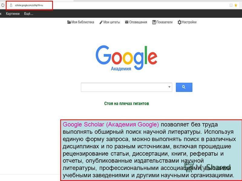 Google Scholar (Академия Google) позволяет без труда выполнять обширный поиск научной литературы. Используя единую форму запроса, можно выполнять поиск в различных дисциплинах и по разным источникам, включая прошедшие рецензирование статьи, диссертац