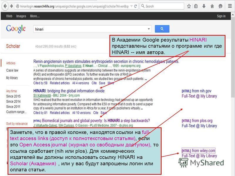 В Академии Google результаты HINARI представлены статьями о программе или где HINARI -- имя автора. Заметьте, что в правой колонке, находятся ссылки на full- text access links (доступ к полнотекстовым статьям), если это Open Access journal (журнал со