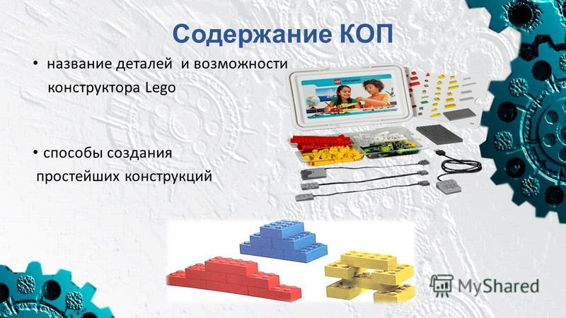 Содержание КОП название деталей и возможности конструктора Lego способы создания простейших конструкций