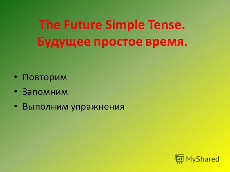 The Future Simple Tense. Будущее простое время. Повторим Запомним Выполним упражнения