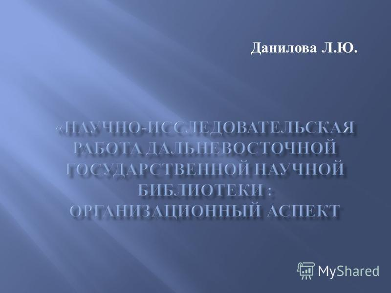 Данилова Л.Ю.