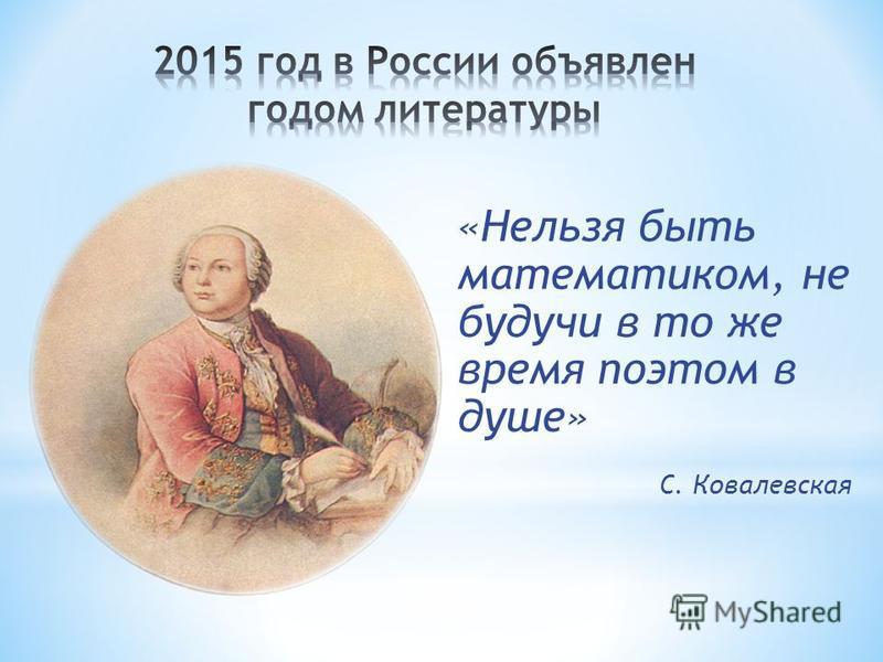 «Нельзя быть математиком, не будучи в то же время поэтом в душе» С. Ковалевская
