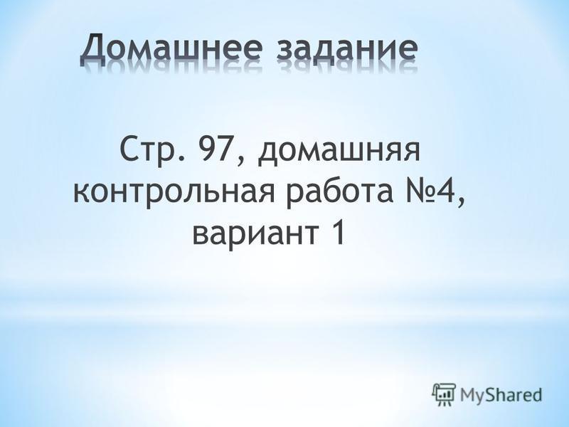 Стр. 97, домашняя контрольная работа 4, вариант 1