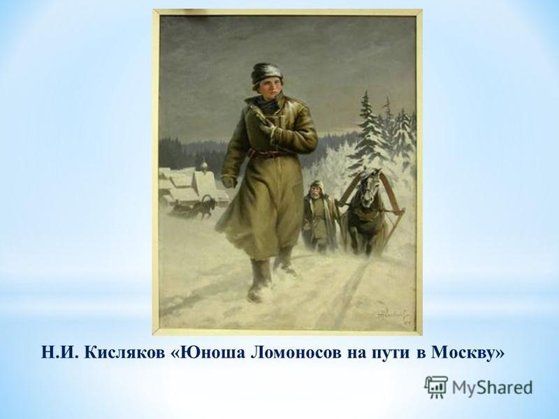 Н.И. Кисляков «Юноша Ломоносов на пути в Москву»