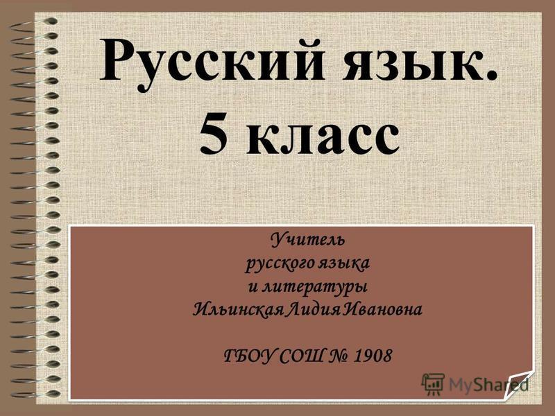 Русский язык. 5 класс