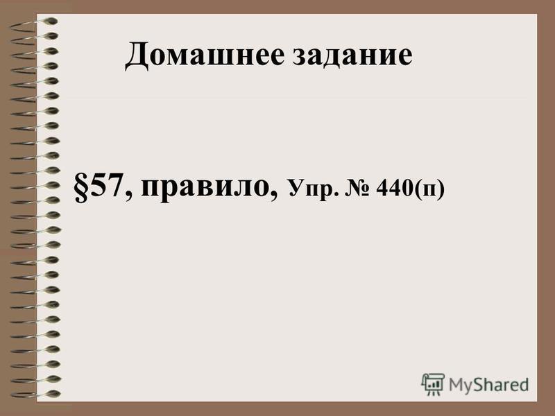 Домашнее задание §57, правило, Упр. 440(п)
